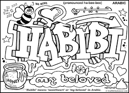 Small Picture Graffiti Words Colouring Pages Page Graffiti Words Coloring Pages