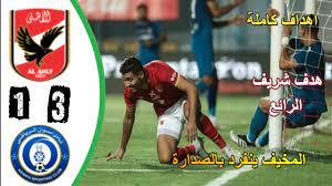 اهداف مباراة الاهلي واسوان 3-1 في الدوري | أهداف الاهلي واسوان 3-1 | أهداف  الاهلي اليوم - YouTube