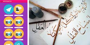 Arabic Hugot