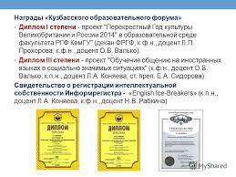 Презентация на тему ФРГФ ИТОГИ УЧЕБНОГО ГОДА Защиты  5 Награды Кузбасского образовательного форума