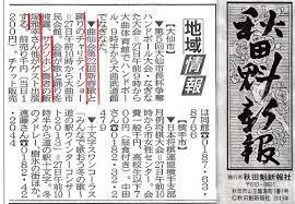 秋田 魁 新 報社