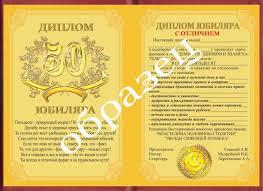 диплом юбиляра Сделать диплом юбиляра