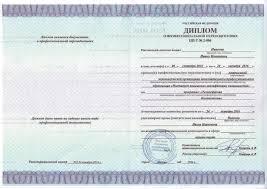 ИПКС Образец диплома специалиста по охране труда