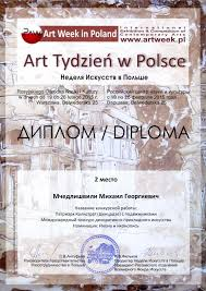 Диплом лауреата международной выставки конкурса в Польше ШИТЫЕ  Диплом Польша 2015 Мчедлишвили 2
