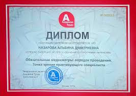 Обязательные медосмотры порядок проведения Рекомендации  Слушатели семинара получают именной диплом с индивидуальным уникальным номером