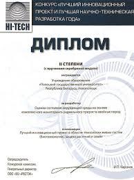 Участие ученых ПГУ в xxi Международной выставке конгрессе Высокие  Инновации Инвестиции Диплом 2 степени