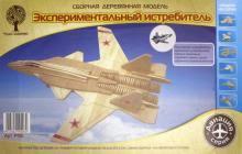 """""""<b>Сборная деревянная модель</b> """"Палубный истребитель"""" (Р155 ..."""
