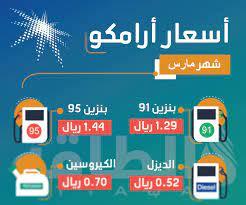 """رسمي"""" إعلان أسعار البنزين في السعودية مارس بقرار من أرامكو اليوم 10-3-2021"""