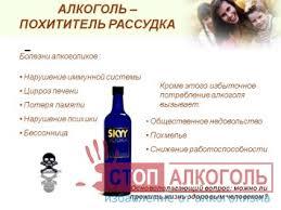 Реферат социальные опасности алкоголизм Избавление от алкоголизма Реферат социальные опасности алкоголизм фото 75