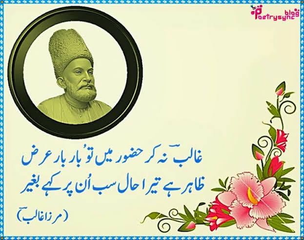 shayari of ghalib in urdu