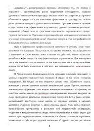Дипломная работа на тему Система мотивации персонала Дипломная работа Система мотивации персонала