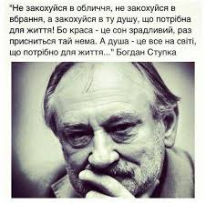 Моя Україна - Вподобай Моя Україна 🇺🇦 #Цитати #Ступка | Facebook