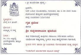 wedding invitation matter in kannada ~ matik for Wedding Invitation Kannada house warming ceremony invitation cards in kannada ctsfashion com ➤ wedding invitation wedding invitation kannada wording