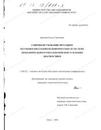 Диссертация на тему Совершенствование методики обучения  Диссертация и автореферат на тему Совершенствование методики обучения школьников информатике в системе дополнительного образования при