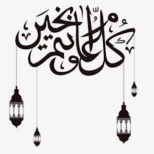 Corbaneid Al Adha Pendant Decoration Vector Decorations Eid Png