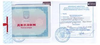 Оформить диплом бакалавра в России недорого и быстро Заказать диплом бакалавра в России