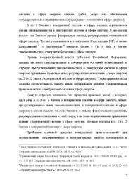 Гражданско правовая защита субъектов отношений в сфере  Магистерская диссертация Гражданско правовая защита субъектов отношений в сфере государственных закупок 4
