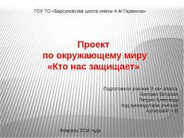 Проект Кто нас защищает Армия класс ГОУ ТО Барсуковская школа имени А М Гаранина Проект по окружающему миру