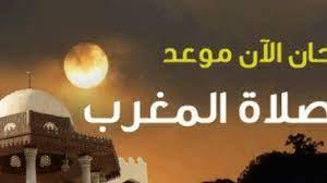 موعد صلاة المغرب