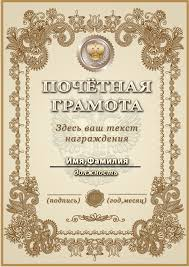 Купить Наградные дипломы и грамоты  Наградные Дипломы и грамоты