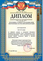 Компания Телефон Телеграф Софт Унифицированная  Диплом Начальника Главного управления связи Вооруженных Сил России