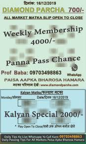 kalyan chart 2010 to 2017 final ank matka kalyan ratan khatri satta kalyan chart