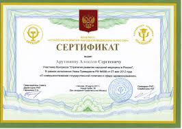 Стратегия развития народной медицины в России Документы  В реальном размере 1280x912 365 9kb
