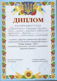 Диплом за участие в фестивале фото каталог додавання товарів і  Фото