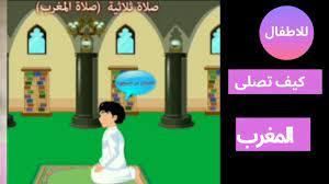 تعليم الصلاه للاطفال/كيفة صلاة المغرب للاطفال 2020 - YouTube