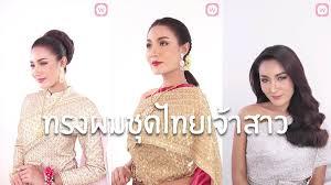 3 ทรงผมเจาสาวชดไทย By Wongnai Beauty Rent Sheep รานเชา