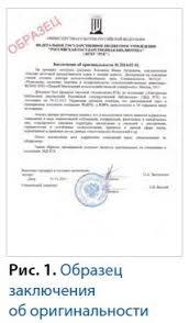 Антиплагиат РГБ на пути к истинной науке Российская ассоциация  Не указано