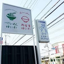 ミスターステップ Instagram posts (photos and videos) - Picuki.com