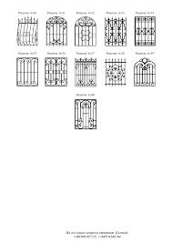 Сварка решеток на окна дипломная работа дипломная работа по  Оконные решётки уже давно стали необходимым средством защиты жилого пространства сварка решеток на окна дипломная работа Обезопасив подобным образом пути