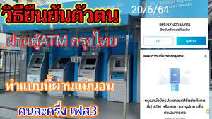 วิธียืนยันตัวตนที่ตู้ATMกรุงไทย สแกนใบหน้าไม่ผ่าน/ยืนยันตัวตนไม่สำเร็จ/คนเก่และคนใหม่  คนละครึ่งเฟส3 - YouTube