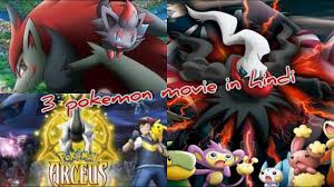 DOWNLOAD: Pokemon Movie Zoroark Master Of Illusions Full Movie In Telugu  .Mp4 & 3Gp