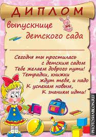 Диплом для детского сада распечатать ru 3в модели светильников archicad