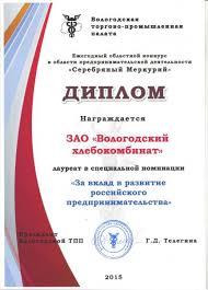 За вклад в развитие российского предпринимательства  Новости Диплом За вклад в развитие российского предпринимательства