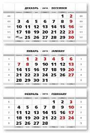 Календарные блоки БОЛД МИНИ белый 3-сп (БМД) - РОСКОМ