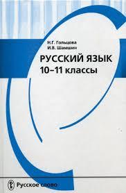 Русский язык класс Гольцова