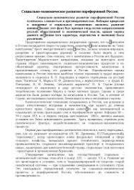Социально экономическое развитие пореформенной России реферат по  Социально экономическое развитие пореформенной России реферат по истории скачать бесплатно реформа подъем экономики крепостное право