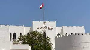 صندوق النقد الدولي: سلطنة عمان طلبت مساعدة فنية بشأن استراتيجية للدين | صدى  الإعلام
