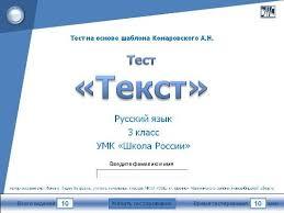 Русский язык Начальные классы Сообщество взаимопомощи учителей  Интерактивный тест по русскому языку по теме Текст 3 класс