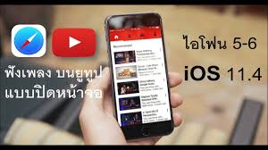Tips] วิธีฟังเพลง บนยูทูป แบบปิดหน้าจอ ไอโฟน 5-6/ไอแพด iOS 11.4 - YouTube