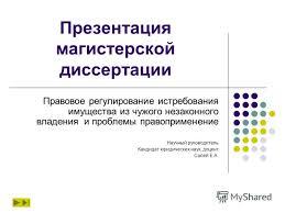 Презентация на тему Презентация магистерской диссертации  1 Презентация магистерской диссертации