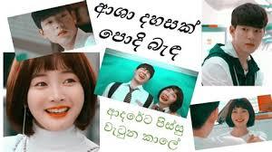 Create your own sinhala playlists and listen online. Asha Dahasak Asha Dahasak Song Teledrama Song Archives Mp3free Lk Asha Dahasak Free Mp3 Download