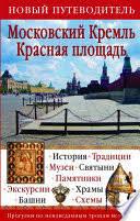 <b>Московский Кремль</b>. Красная площадь. Путеводитель ...