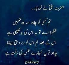 82451064 Hazrat Ali Ra Quotes In Urdu Iamhja Mubashira Urdu