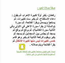 صفة صلاة العيد . #جعفر - شباب وصبايا جامعة الحسين AHU