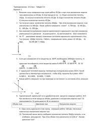 Основы термодинамики вариант вариант  Термодинамика 10 класс Гайдар О К Вариант 1 Внешние силы