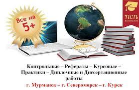 Курсовые работы готовые по логистике Без посредников  Темы курсовых работ по логистике 3297 тем работ в базе Автор24